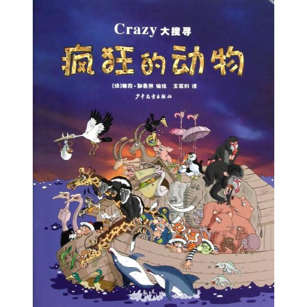 疯狂的动物-(法)勒鲁热;王笑月-社会科学-文轩网