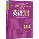 MBA,MPA,MPAcc入学考试英语辅导教材(2014)