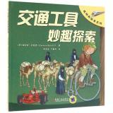 发明和探索系列•交通工具妙趣探索