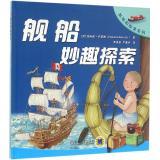 发明和探索系列•舰船妙趣探索