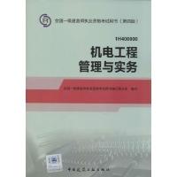 全国一级建造师执业资格考试用书•机电工程管理与实务:1H400000(第4版)