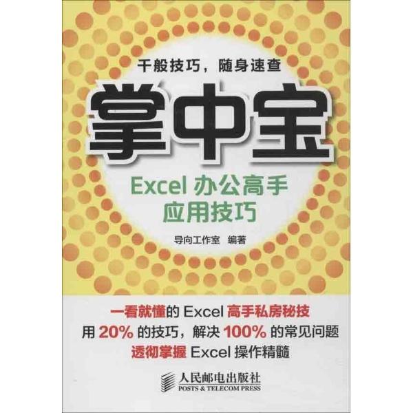 excel办公高手应用技巧-导向工作室-office-文轩网