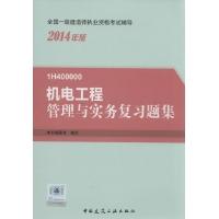 (2014)全国一级建造师执业资格考试辅导•机电工程管理与实务复习题集:1H400000