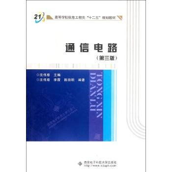 通信电路(第3版)-沈伟慈-大学-文轩网