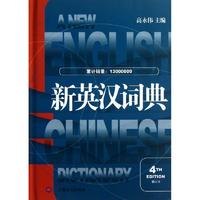 新英汉词典(第4版.修订本)