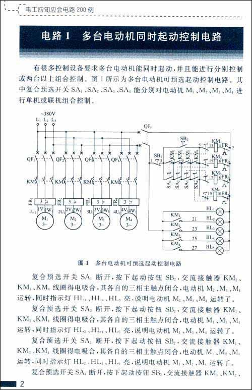 第2章正反转直接起动控制电路 单线远程正反转控制电路 单按钮