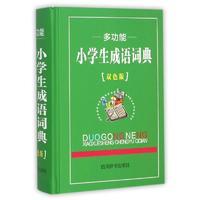 多功能小学生成语词典(双色版)