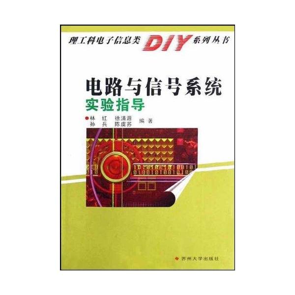 本书将电路与信号系统两门课程的实验内容