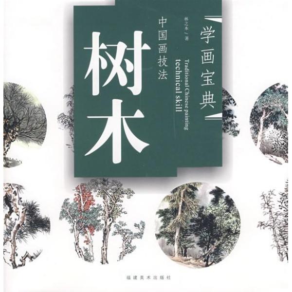 (4)松树画法
