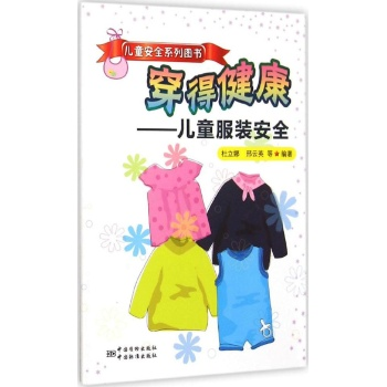 儿童安全系列图书 穿得健康---儿童服装安全