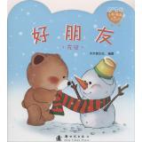 小熊满满成长绘本.0-3岁•好朋友:友谊(2)