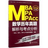 MBA、MPA、MPAcc数学历年真题解析与考点分析(2018)