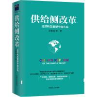 供给侧改革 经济转型重塑中国布局