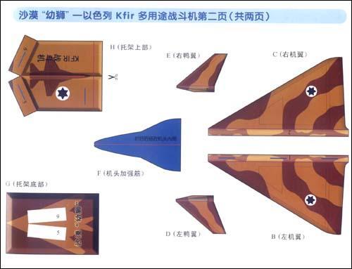 《会飞的纸飞机.世界超酷军机
