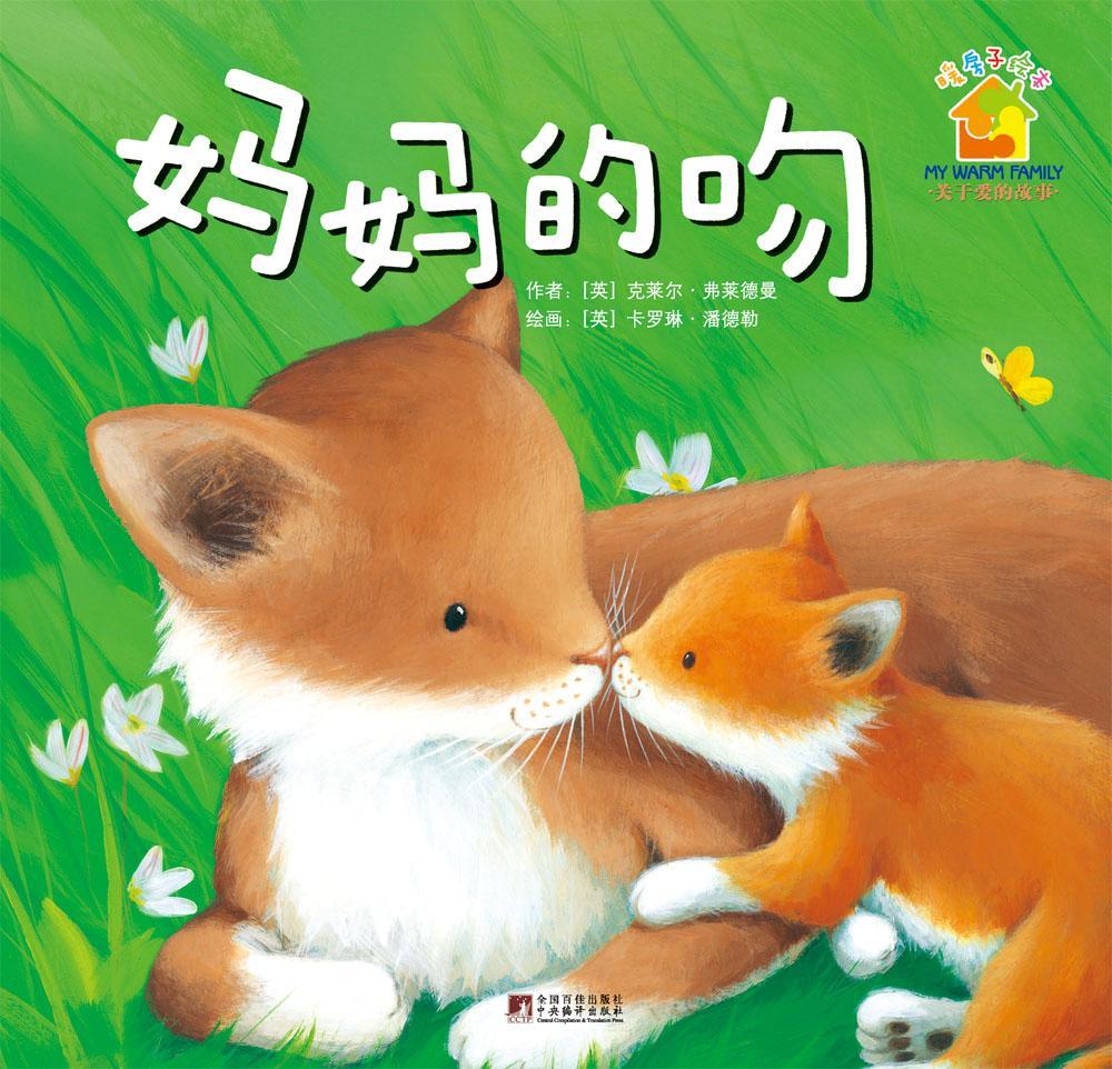 《暖房子绘本:关于爱的故事亲情篇null》()【简介