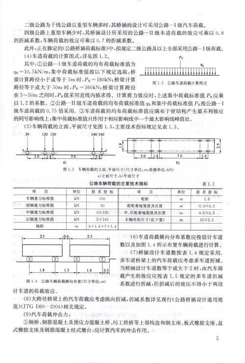 书针对土木工程类桥梁专业毕业设计教学