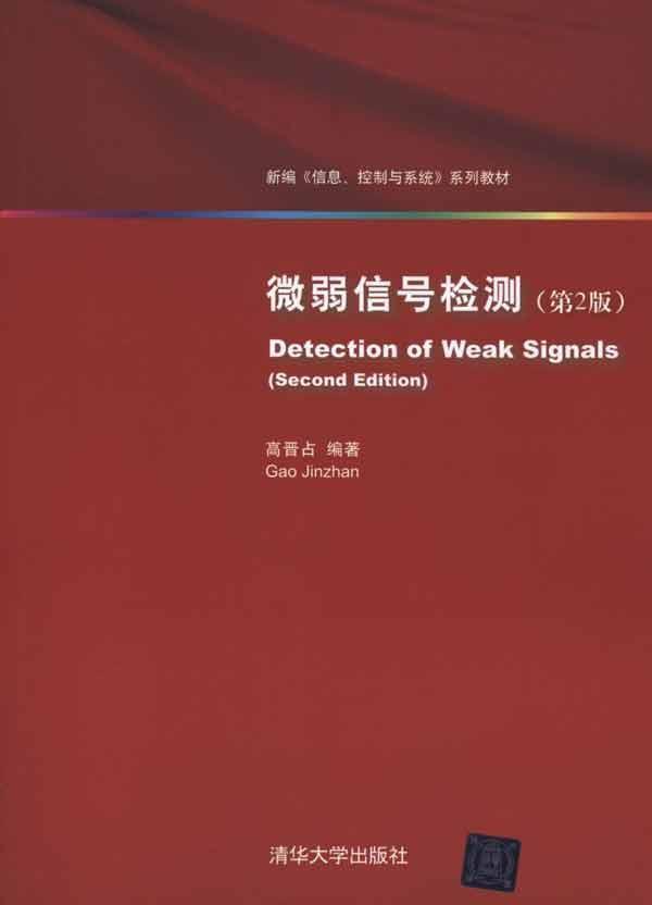 微弱信号检测(第2版),通信