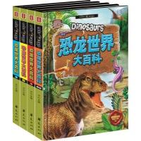 精致图文•恐龙世界大百科