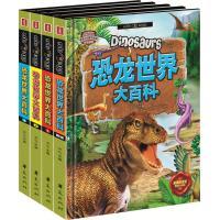 精致图文•恐龙世界大百科(超值铂金版)