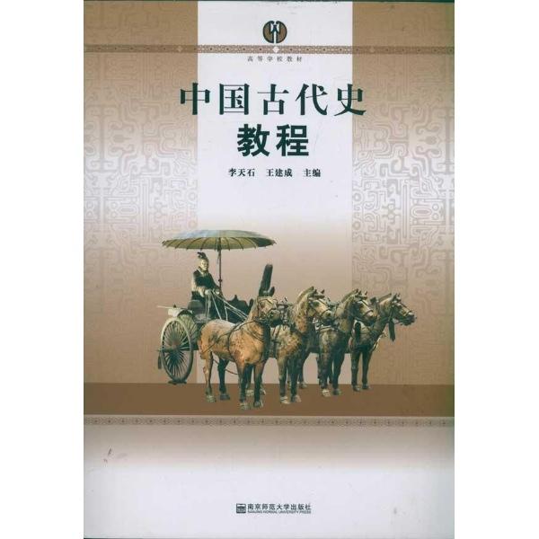 中国古代史教程(高等学校教材)-李天石图片