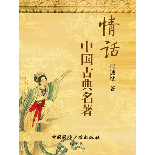 情话中国古典名著——书上颜如玉,爱恨自成趣-何诚斌