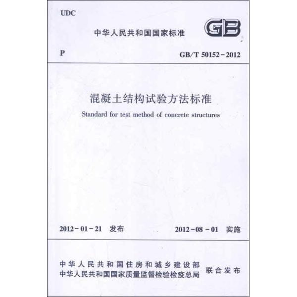 混凝土结构试验方法标准gb/t50152-2012-本书编写组