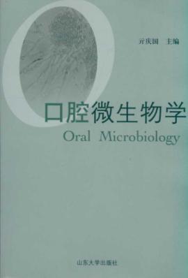 口腔分子生物学与口腔实验动物模型
