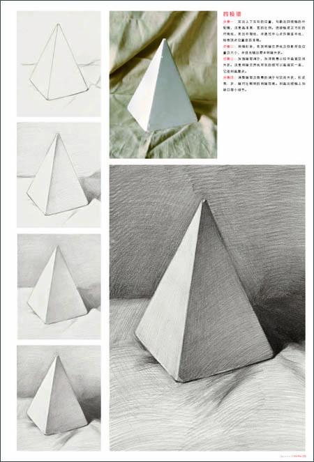 六棱锥素描步骤