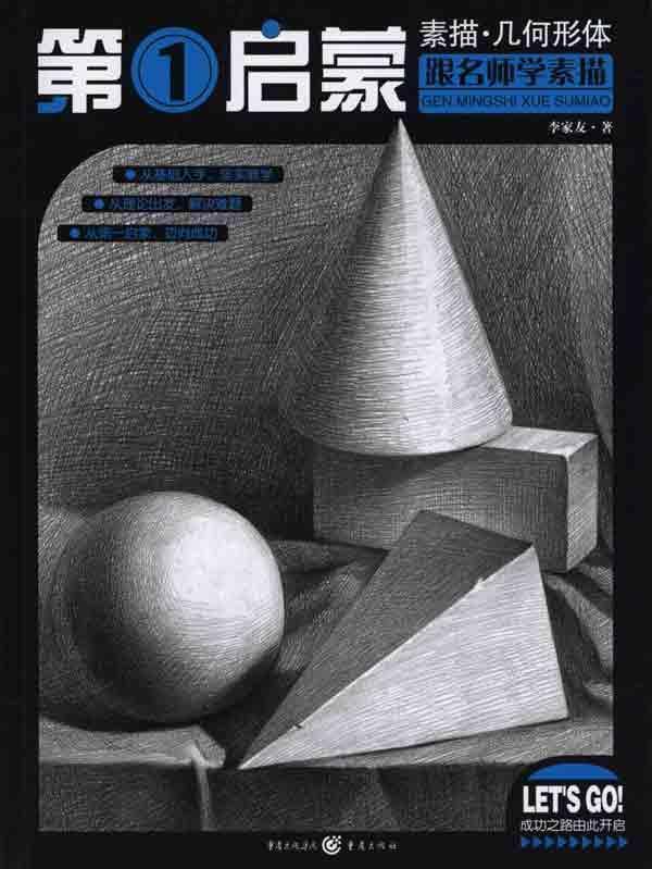 [转载]素描1期班+单个几何体结构素描图