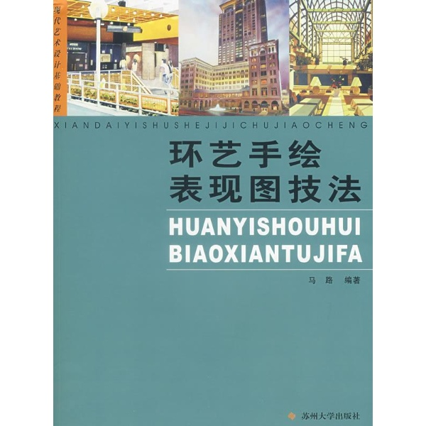 图书 艺术 建筑 建筑艺术理论 > 环艺手绘表现图技法  新书推荐