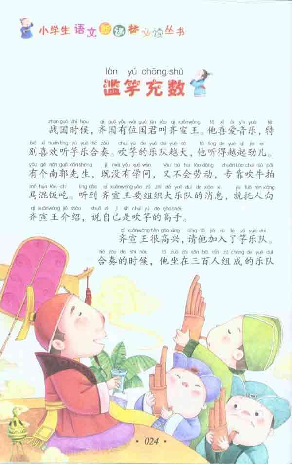 手抄报小学书春节绵阳市故事梓潼图片