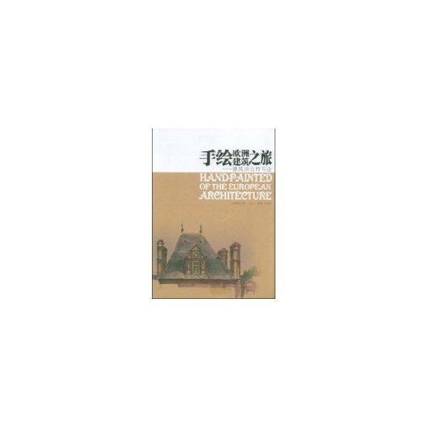 > 手绘欧洲建筑之旅