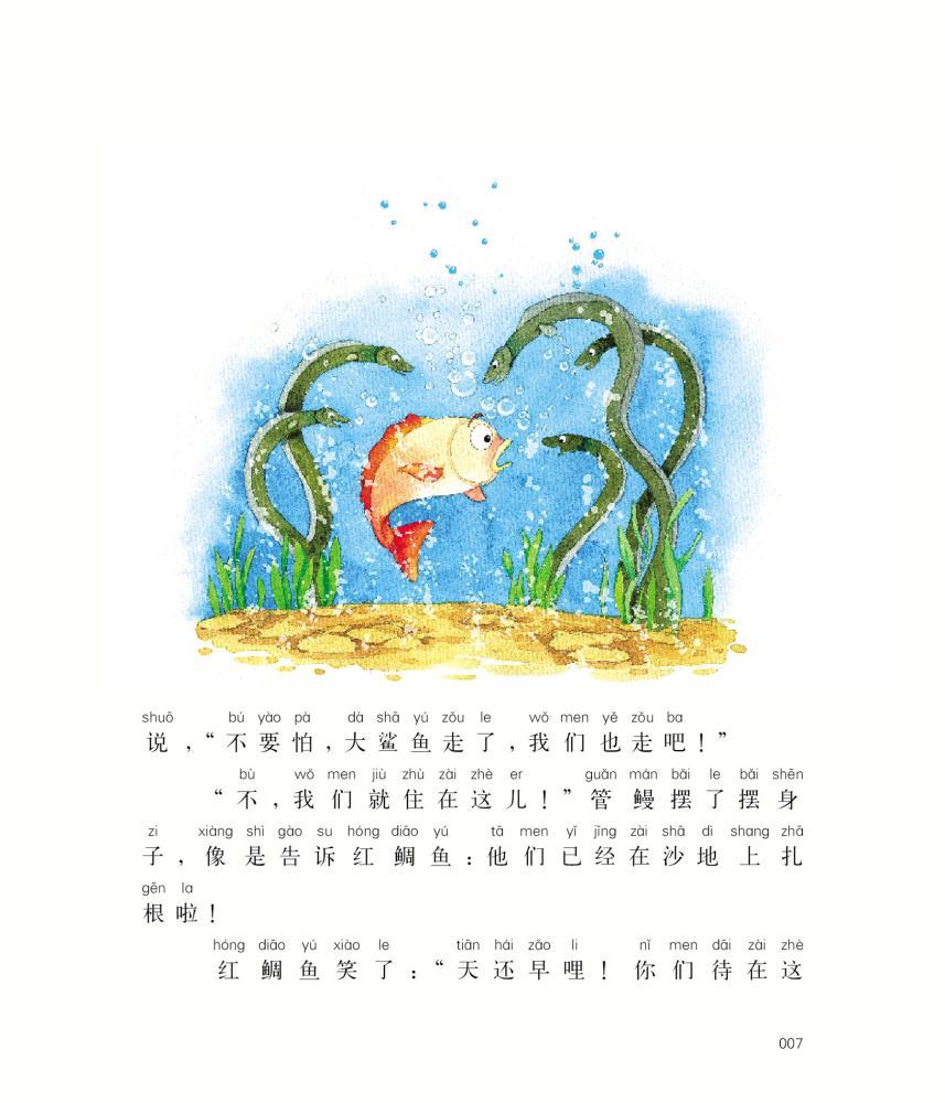 春夏秋冬)》和《中国