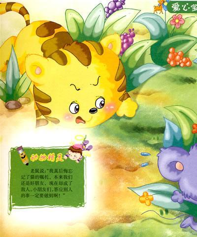 爱心宝宝动物故事/小笨熊启蒙经典系列