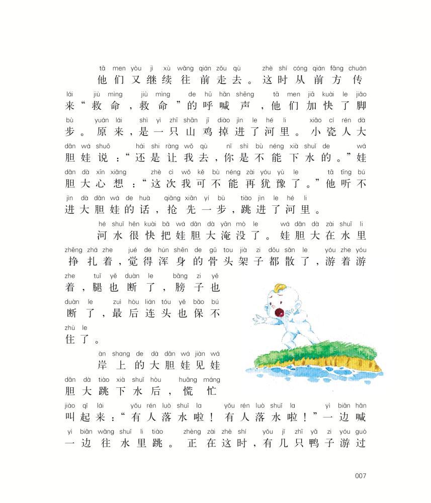 动物儿童歌曲简谱