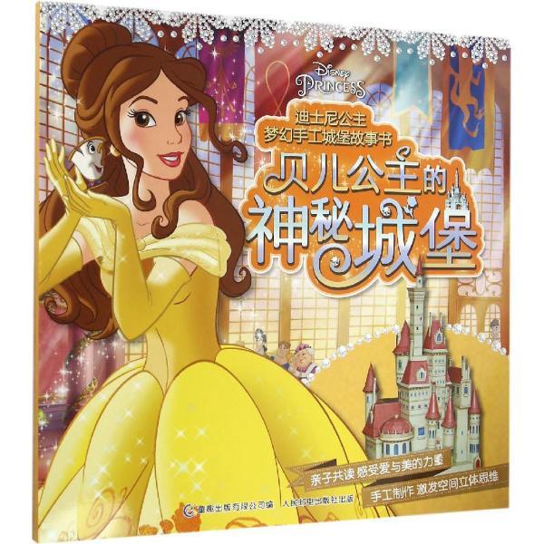 迪士尼公主梦幻手工城堡故事书贝儿公主的神秘城堡