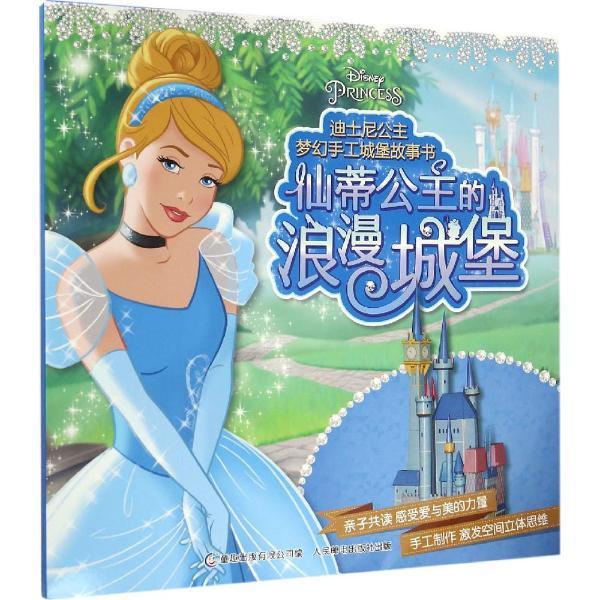 迪士尼公主梦幻手工城堡故事书仙蒂公主的浪漫城堡