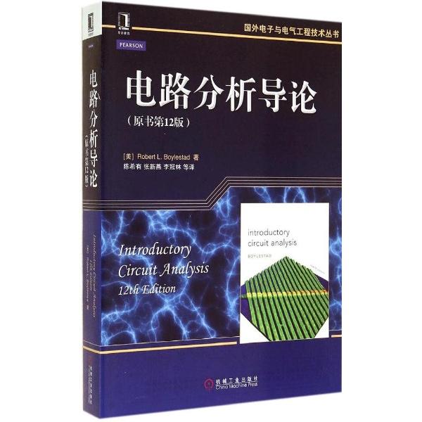 电路分析导论 -(美)robert