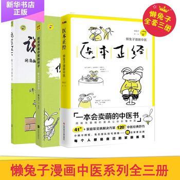 懒兔子系列3册:懒兔子漫话中医