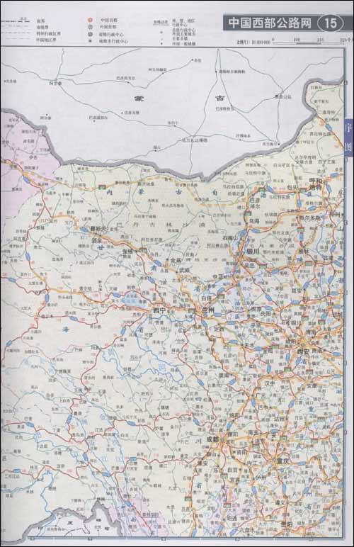 (2011版)中国高速公路及城乡公路网里程地图集:公路