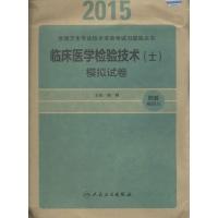 (2015)全国卫生专业技术资格考试习题集丛书•临床医学检验技术(士)模拟试卷