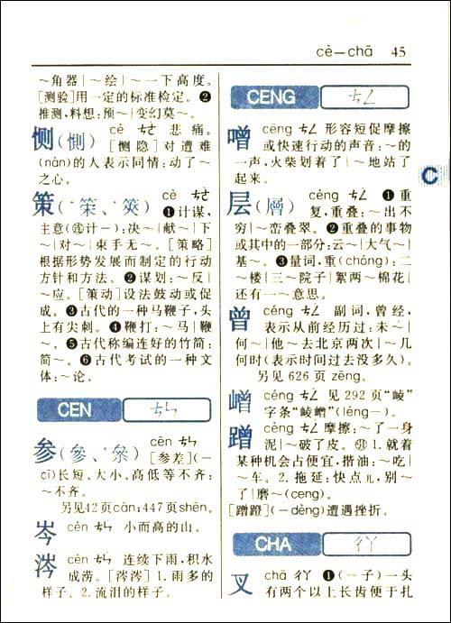 新华词典查字_新华字典手写在线查字 - 第1页