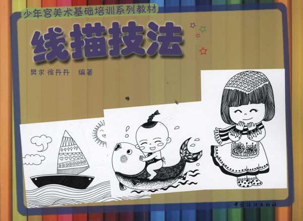 线描技法图片 线描速写人物临摹图,儿童创意线描作品 图