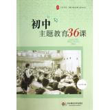 初中主题教育36课