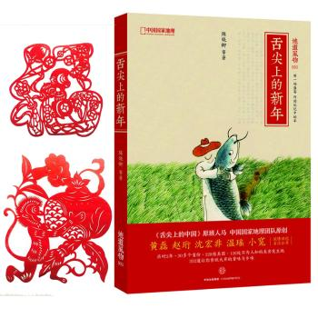 舌尖上的新年  黄磊、陈晓卿倾情推荐