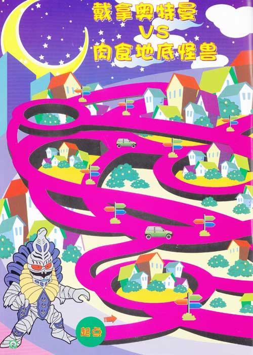 日本骚阴�_戴拿奥特曼怪兽大迷宫:都市袭击