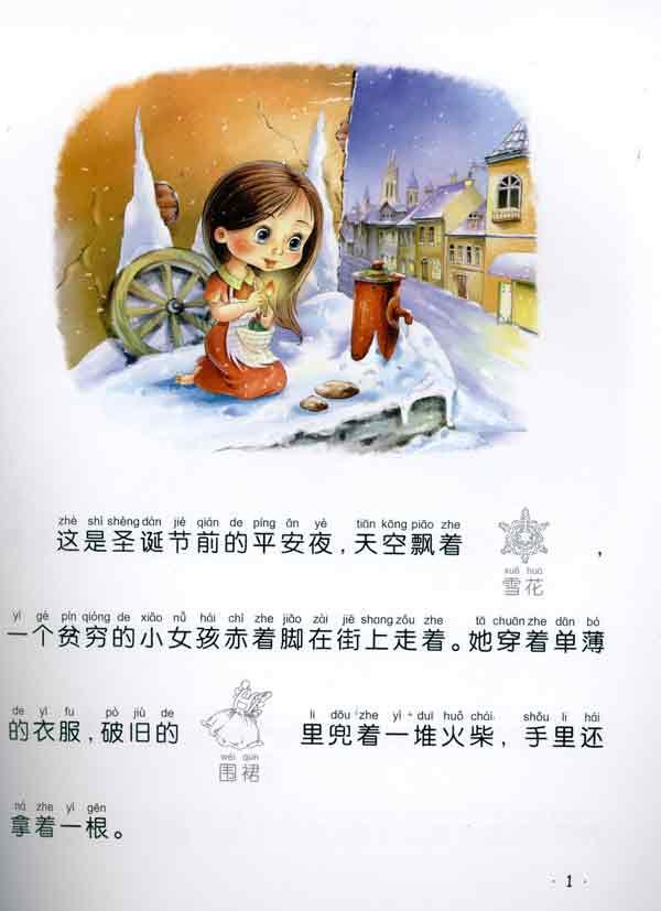 卖火柴的小女孩・狮子统帅 安徒生 儿童文学