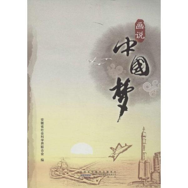 画说中国梦-安徽省社会科学界联合会 编-文物考古