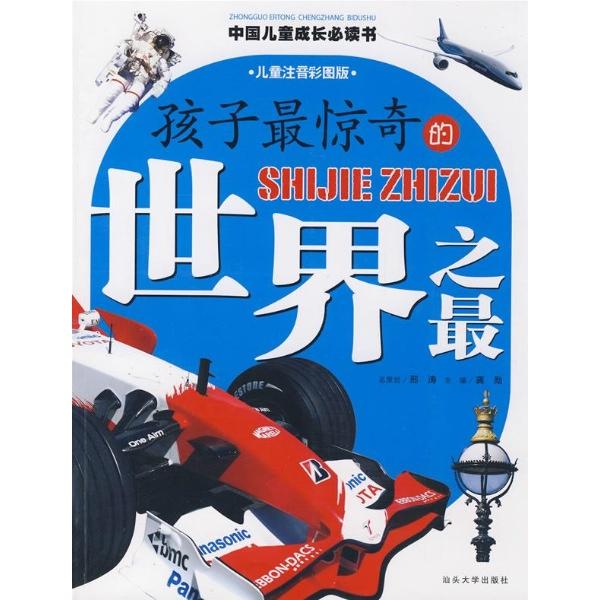 孩子最惊奇的世界之最/中国儿童成长必读书系列-龚