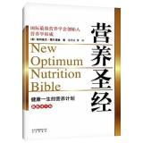 营养圣经(国际*佳营养学会创始人,营养学权威)